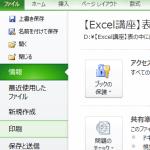【Excel講座】表の中にあるエラー表示を印刷しない5つの手順