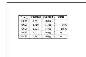 Excel_印刷_5