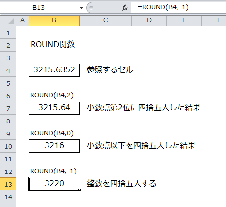 Excel_四捨五入_5