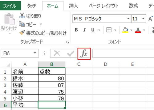 Excel_平均_1