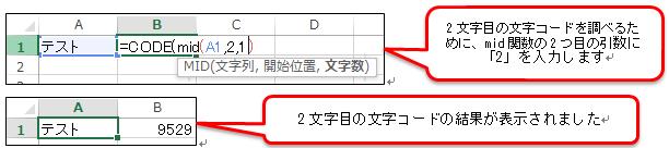 Excel_文字コード_4