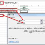 【Excel講座】COUNTIF関数を用いて文字列を含むかを調べる4つのステップ