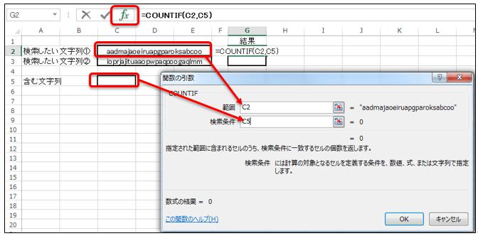Excel_文字列_含む_2