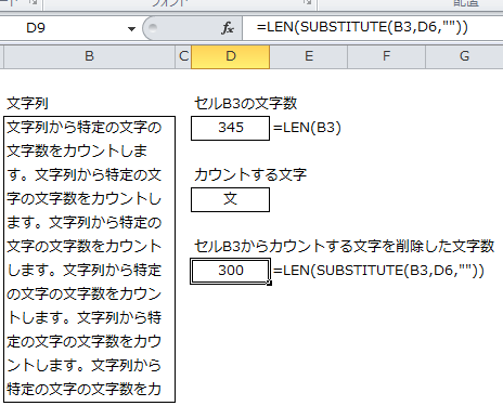 Excel_文字数_4