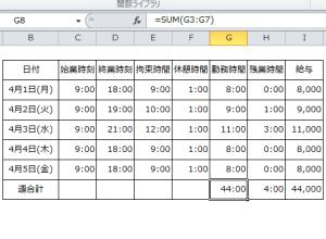 Excel_時間計算_6