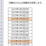【Excel講座】日付データから曜日を活用する5つのポイント