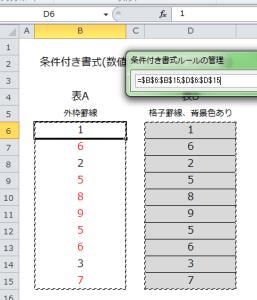Excel_条件付き書式_コピー_4