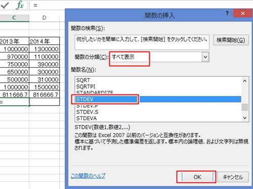 Excel_標準偏差_2