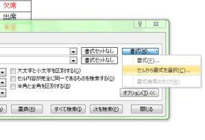 Excel_置換_3