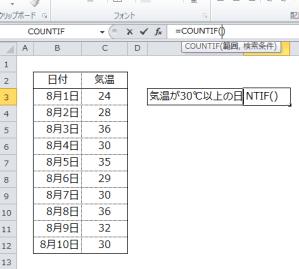 Excel_COUNTIF_2
