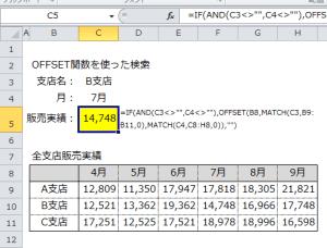 Excel_OFFSET_5