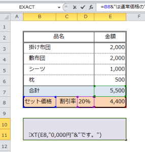 Excel_TEXT_5