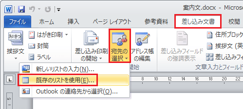 Excel_Word_差し込み印刷_3