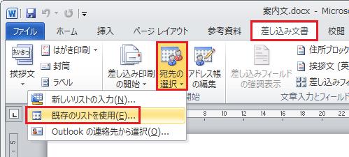 Excel_Word_差し込み印刷_3