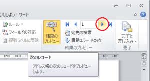 Excel_Word_差し込み印刷_8
