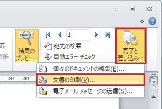 Excel_Word_差し込み印刷_9