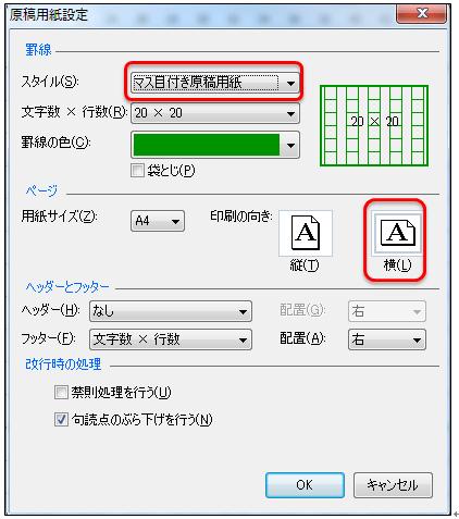 Word_原稿用紙_2