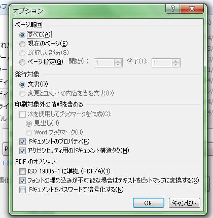 Word_PDF_変換_4