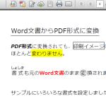 【Word講座】文書をPDF形式に変換して保存する5つの手順