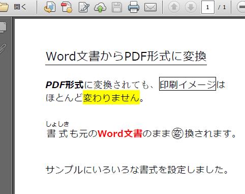 Word_PDF_変換_5