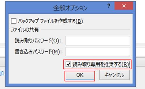 エクセル_読み取り専用_3