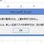 【エクセル講座】ファイルを読み取り専用にする方法