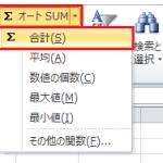 【エクセルの基本】オートSUMボタンで簡単に合計を求める方法