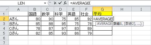 エクセル_平均_2