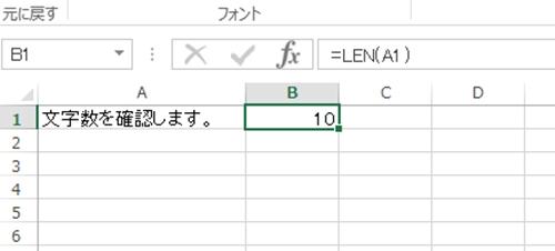 エクセル_文字数_4