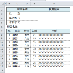 Excel_カウント_1