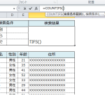 【Excel講座】COUNTIFS関数を使い複数の条件でカウントする5つの手順