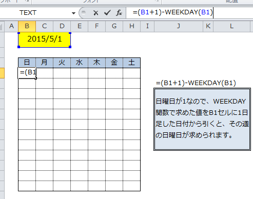 Excel_カレンダー_2