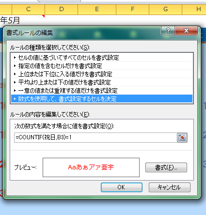 Excel_カレンダー_6