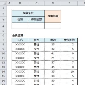 Excel_データベース_1