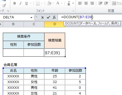 Excel_データベース_3