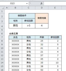 Excel_データベース_6