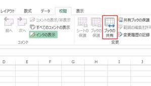 Excel_共有_解除_2