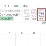 【Excel講座】ブックの共有を解除する手順