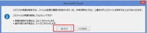 Excel_共有_解除_4