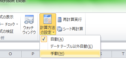 Excel_再計算_2