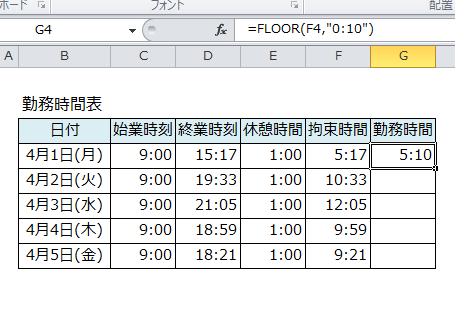 Excel_切り捨て_3