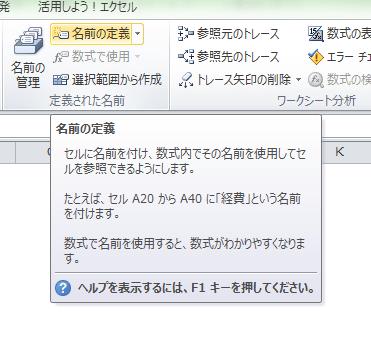 Excel_名前の定義_3