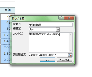 Excel_名前の定義_4