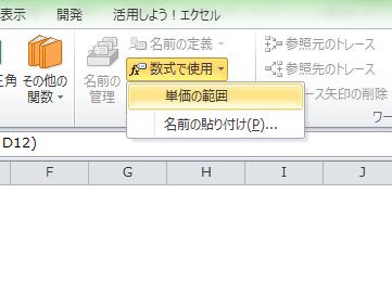 Excel_名前の定義_6