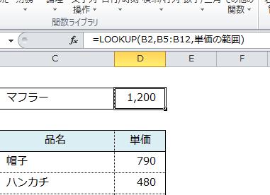 Excel_名前の定義_7