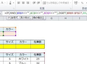 Excel_抽出_3
