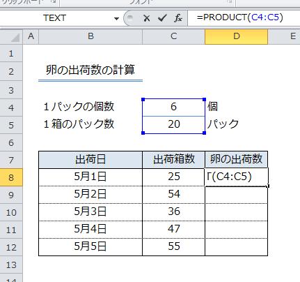 Excel_掛け算_3