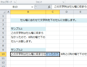 Excel_文字列_分割_4
