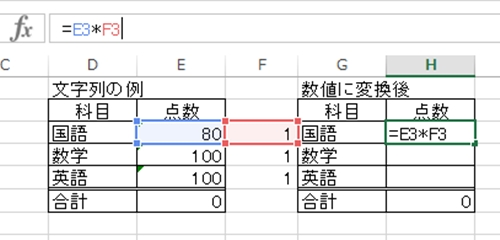Excel_文字列_数値_変換_3