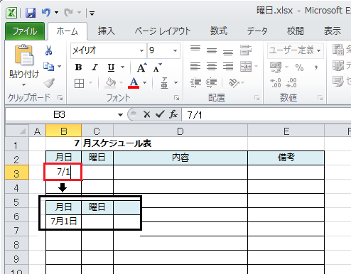Excel_日付_曜日_1